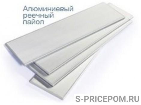 Пайол реечный алюминиевый (Yukona 260-280 GT)