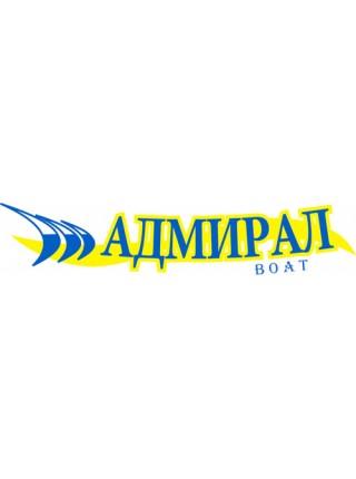 Лодки ПВХ Адмирал